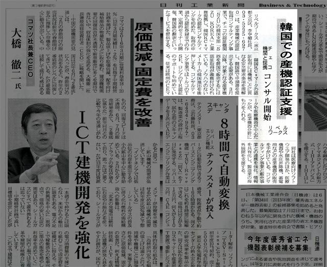 【新聞掲載】日刊工業新聞にリベルワークスKCs認証の記事が掲載されました