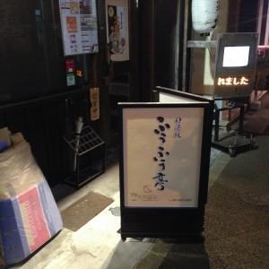 【ラーメン部】麺屋ふぅふぅ亭