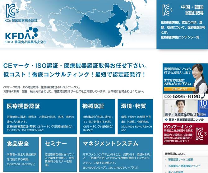 審査認証事業グループのご紹介【KCsセミナー開催】