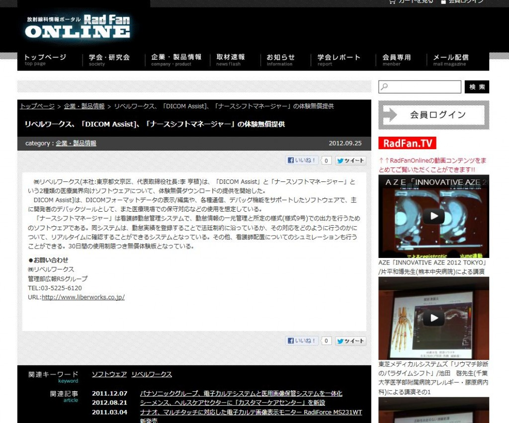 【サイト掲載】Rad Fan ONLINEに情報掲載されました