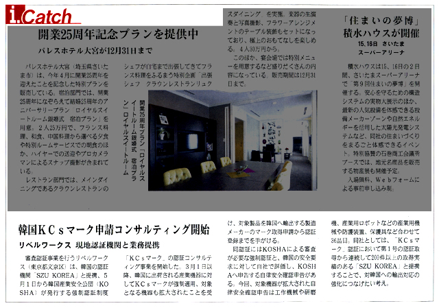 【新聞掲載】フジサンケイビジネスアイ紙にKCs認証についての記事が掲載されました