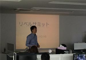 【全社会議】第10期リベルサミット